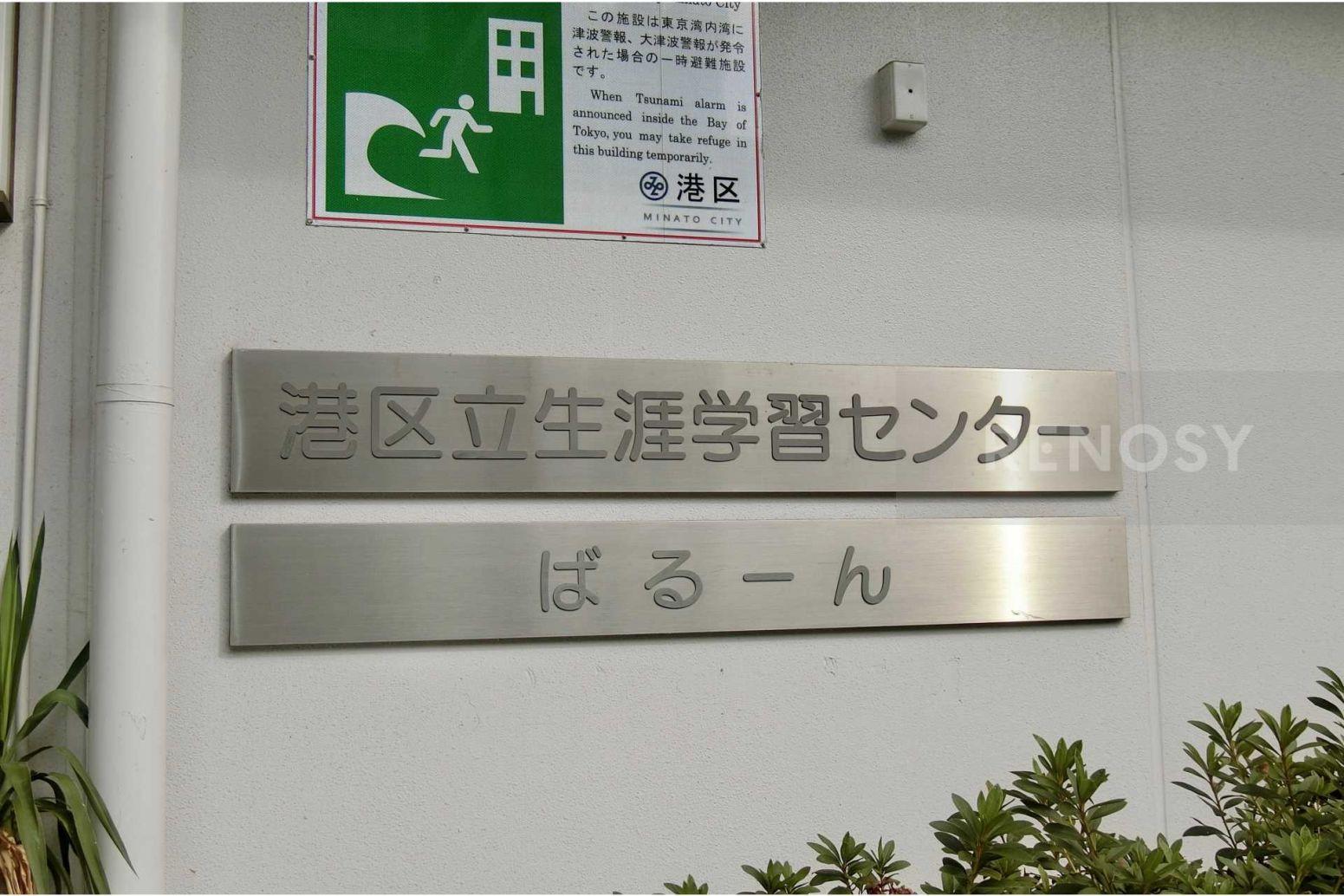 トーシンフェニックス新橋弐番館