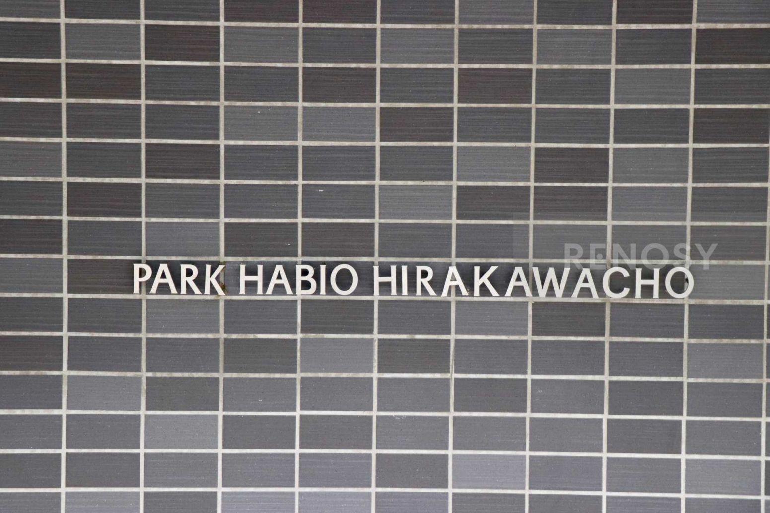 パークハビオ平河町