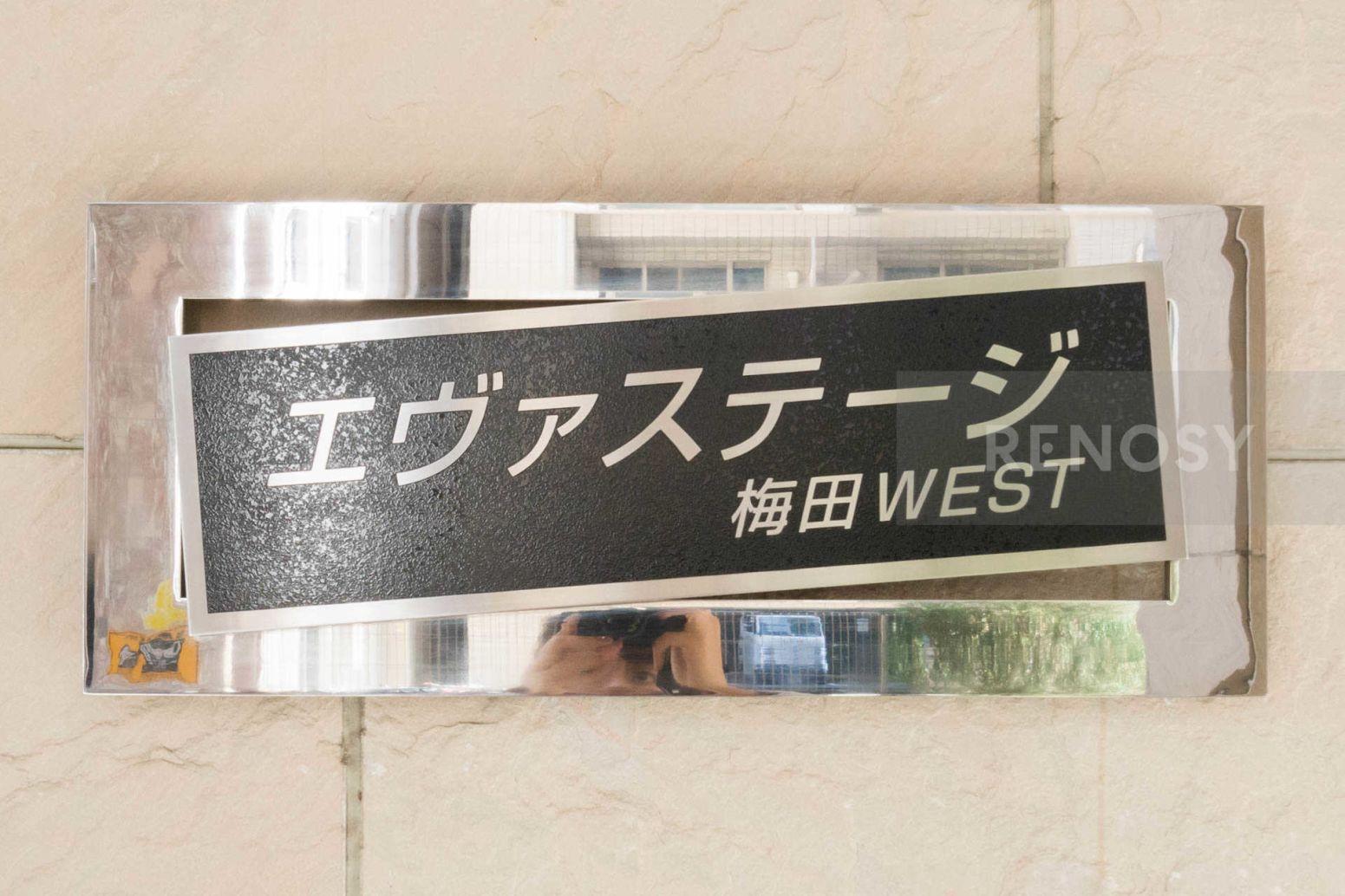 エヴァステージ梅田WEST