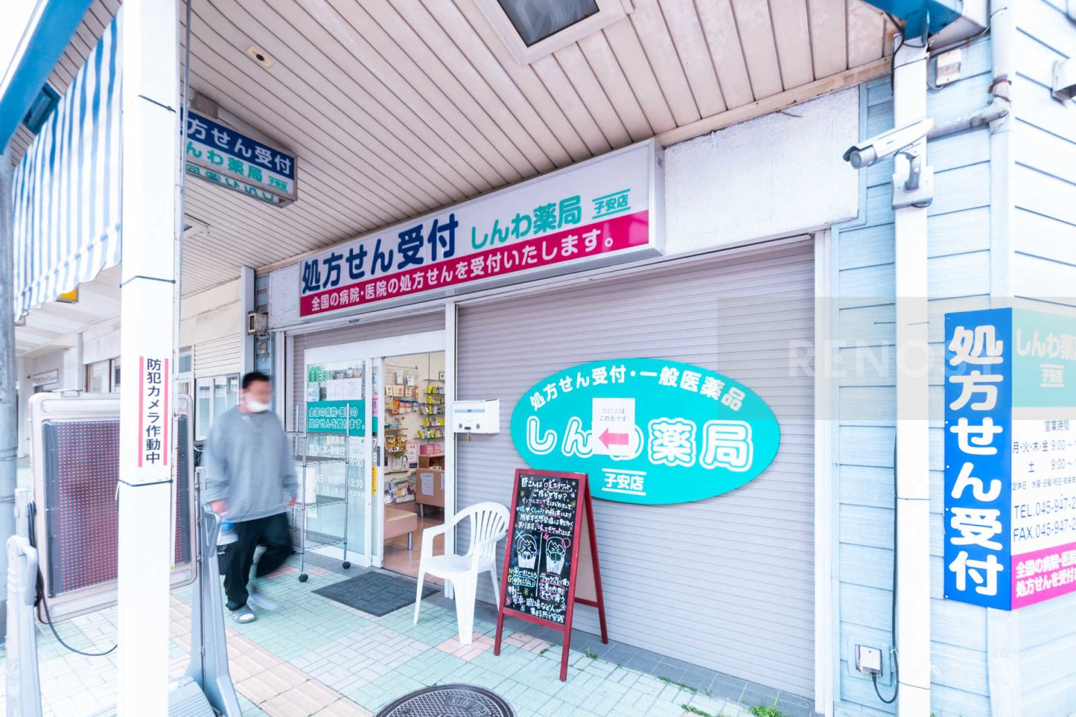 アヴァンツァーレ横浜子安