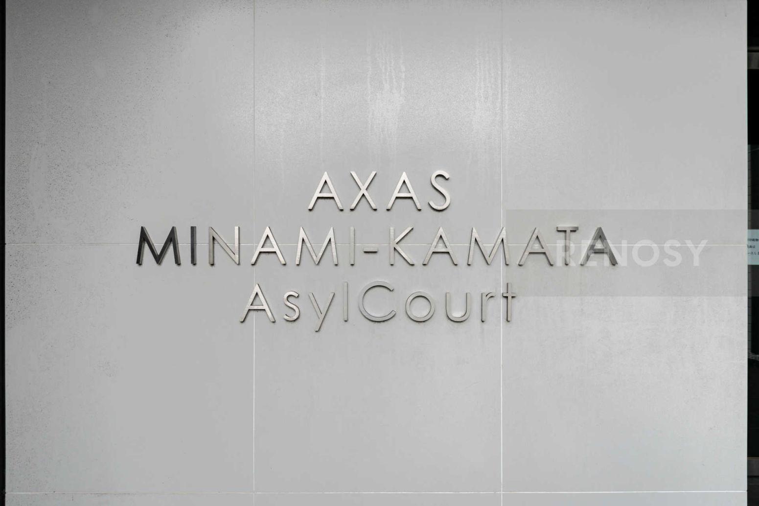 AXAS南蒲田アジールコート