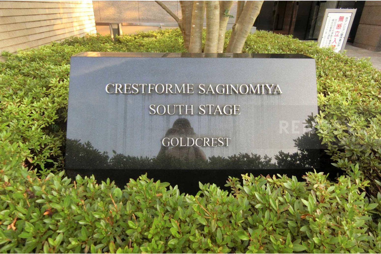 クレストフォルム鷺ノ宮サウスステージ