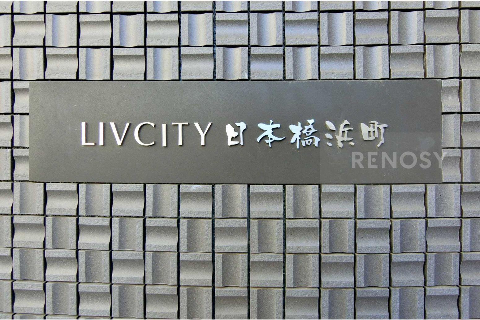 LIVCITY日本橋浜町