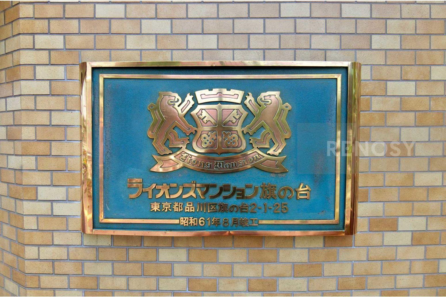 ライオンズマンション旗の台