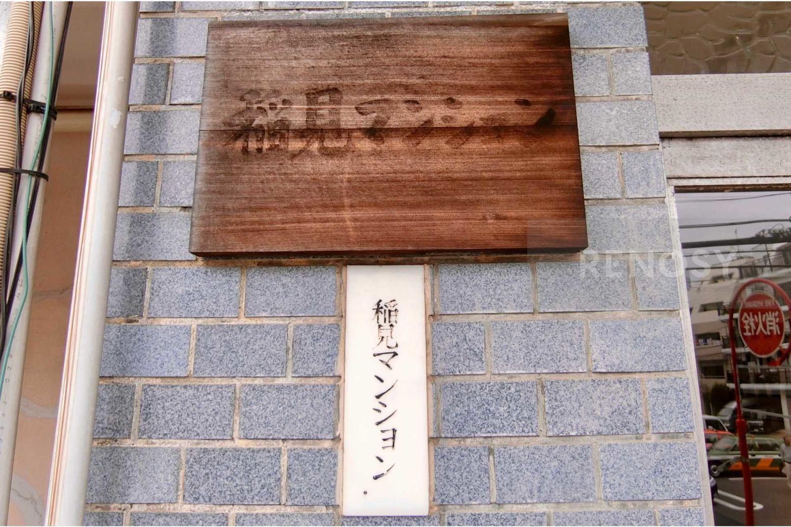 稲見マンション