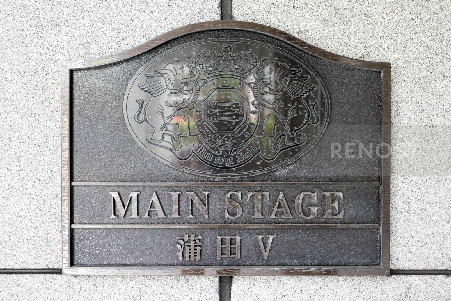 メインステージ蒲田V
