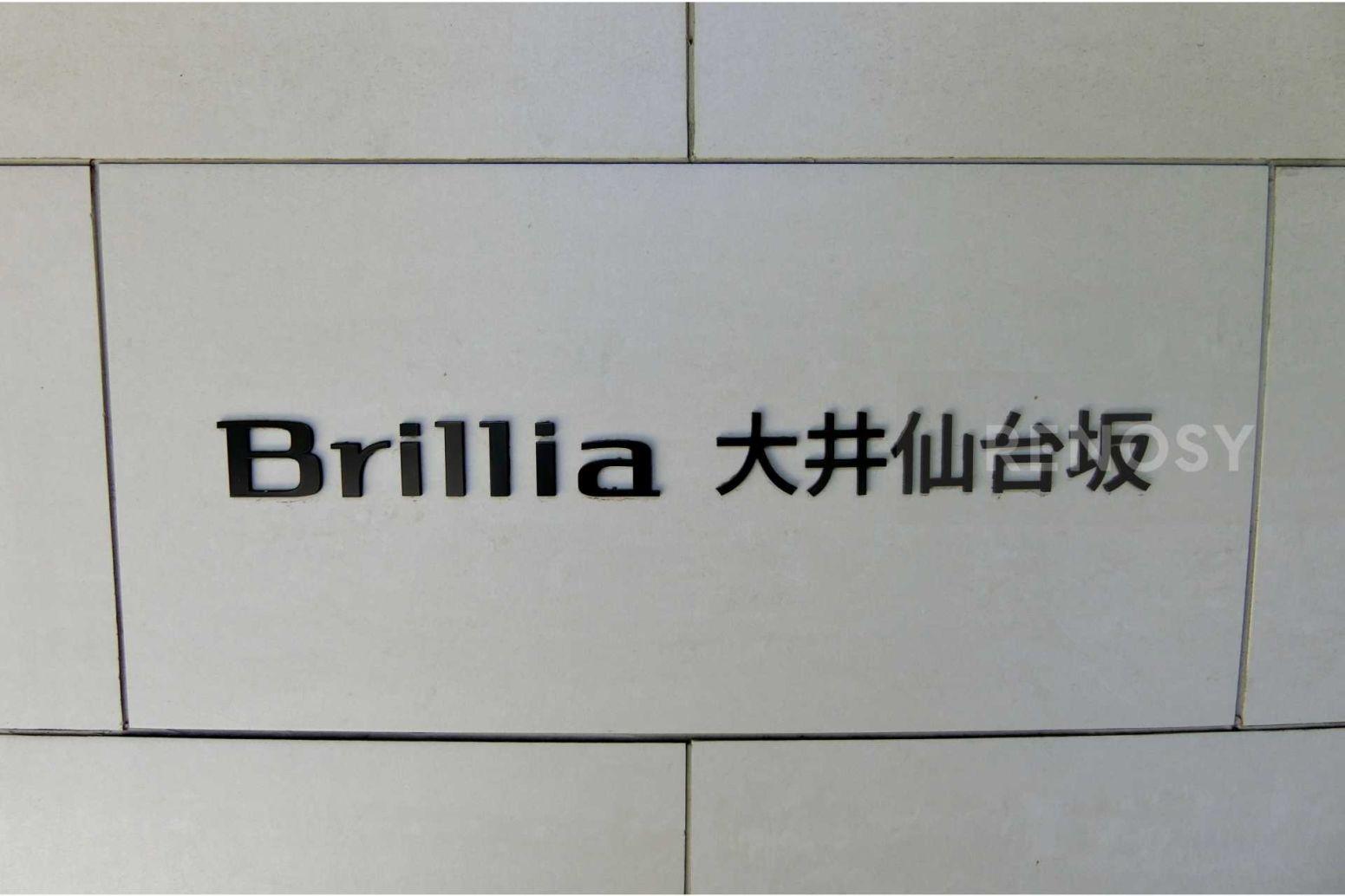 ブリリア大井仙台坂