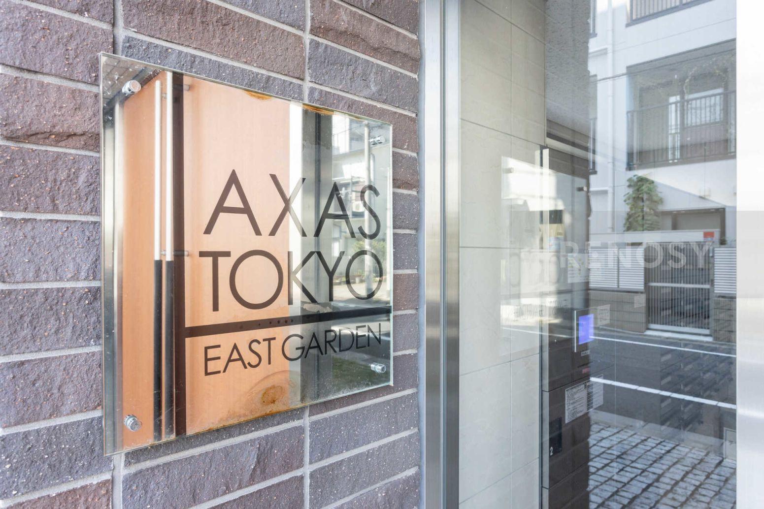 AXAS東京イーストガーデン