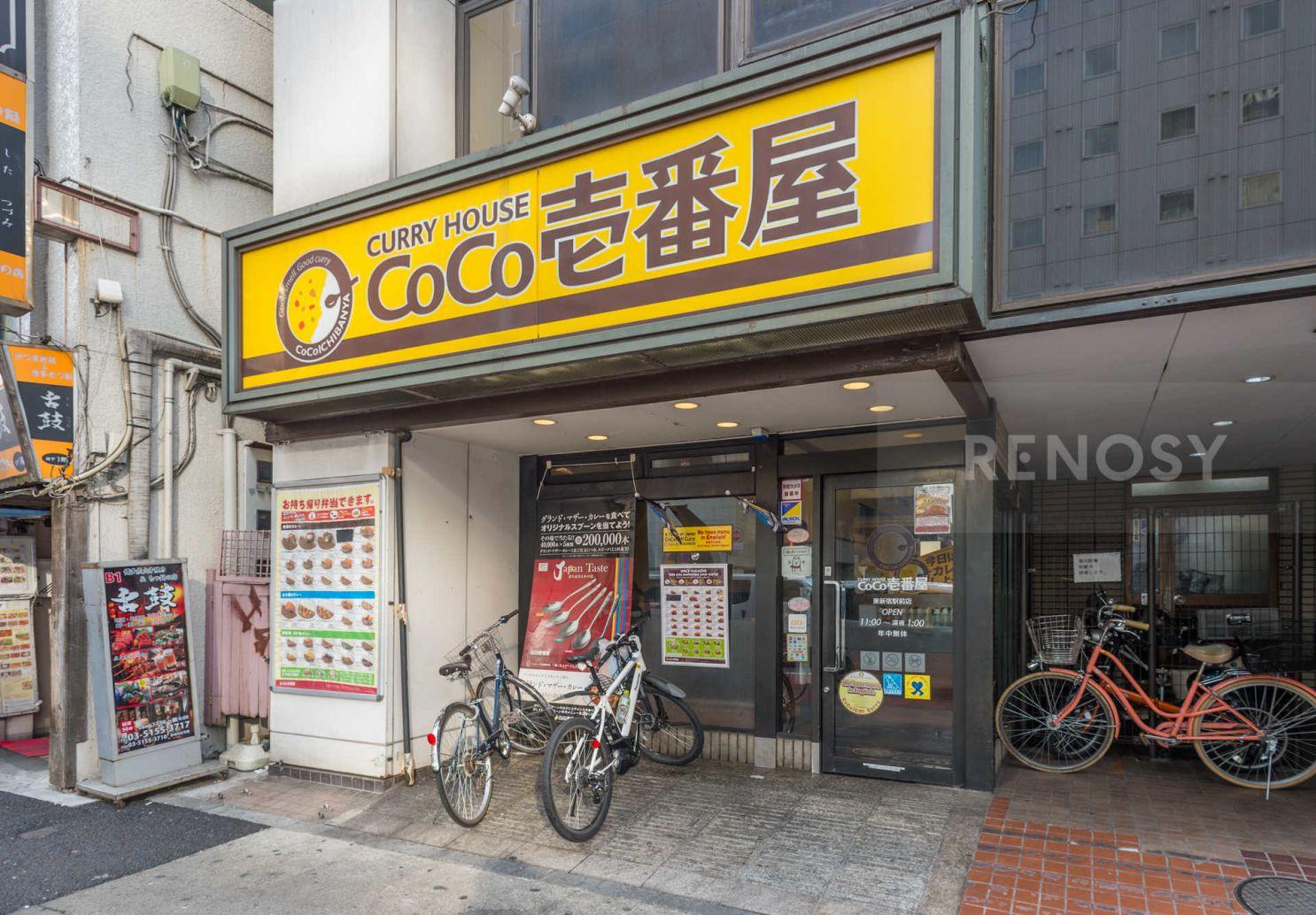 AXAS東新宿アジールコート