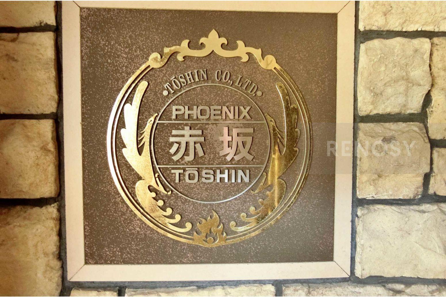 トーシンフェニックス赤坂