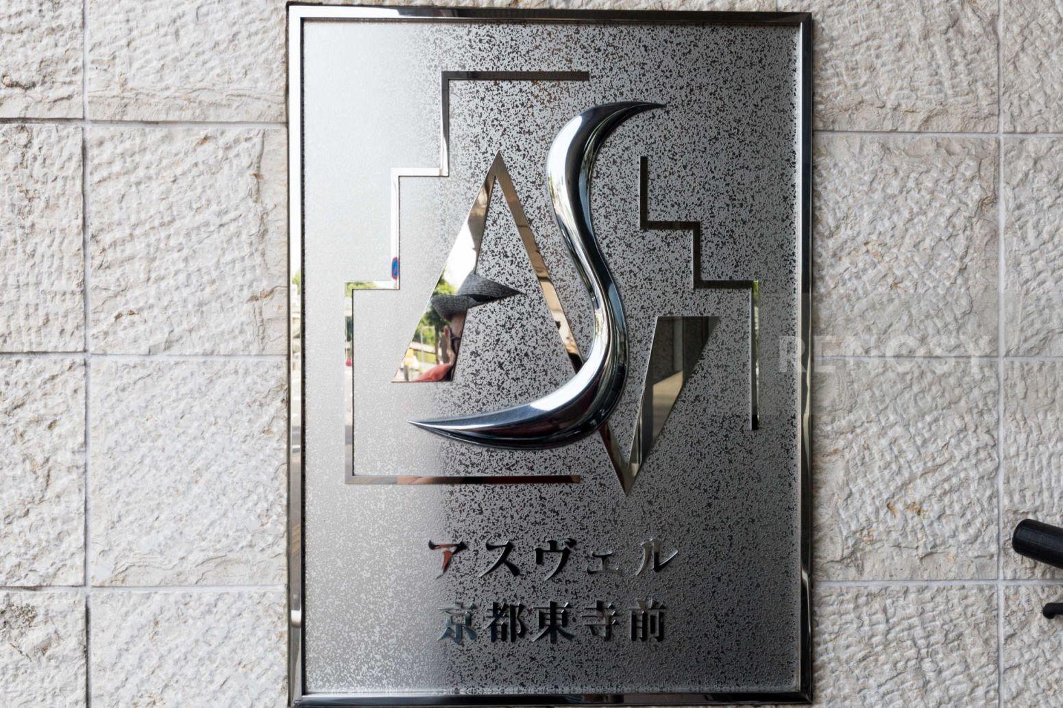 アスヴェル京都東寺前