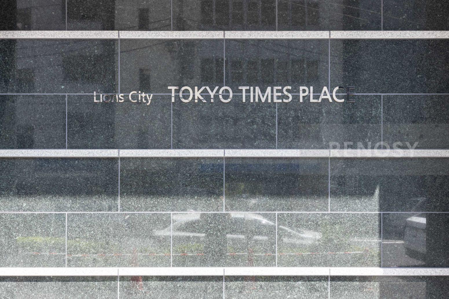 ライオンズシティ東京タイムズプレイス