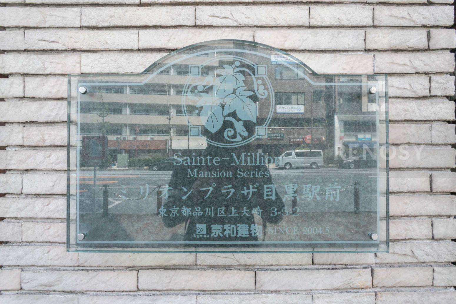 ミリオンプラザ目黒駅前