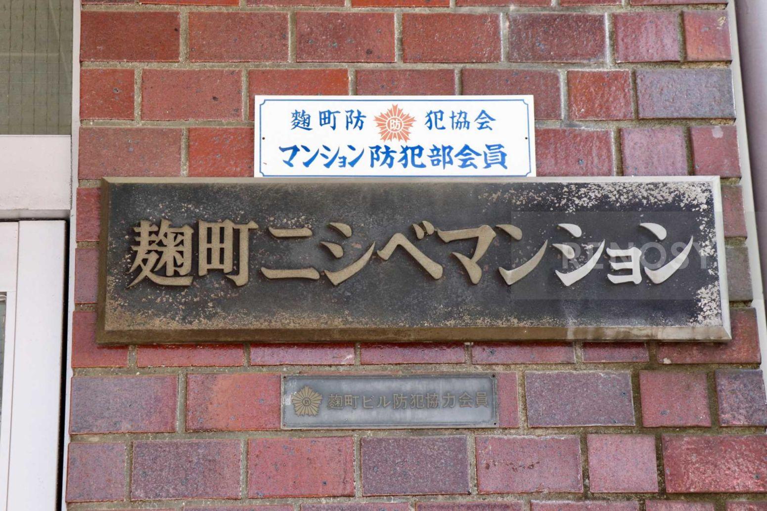麹町ニシベマンション
