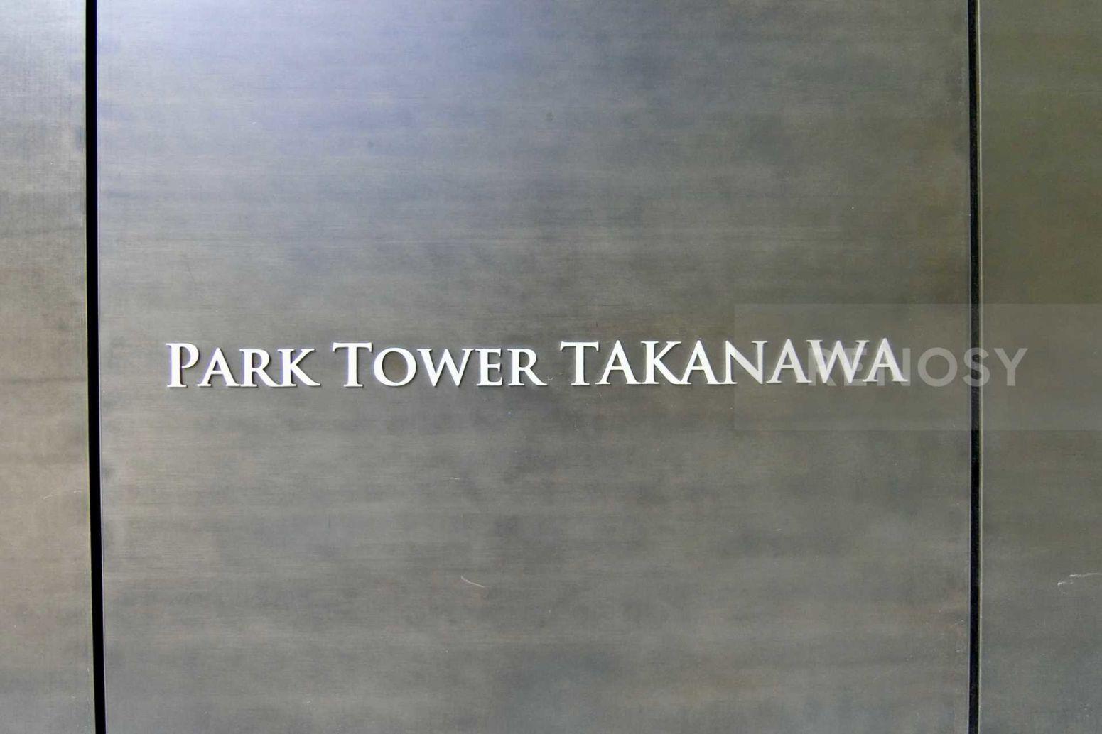 パークタワー高輪