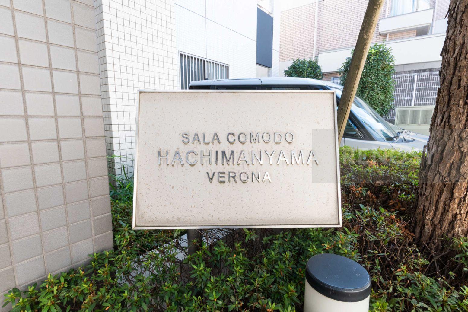 サーラコモド八幡山ヴェローナ