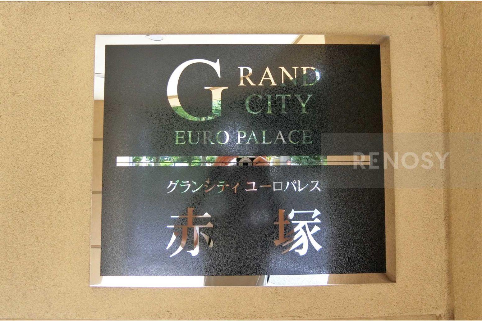 グランシティユーロパレス赤塚パークフロント