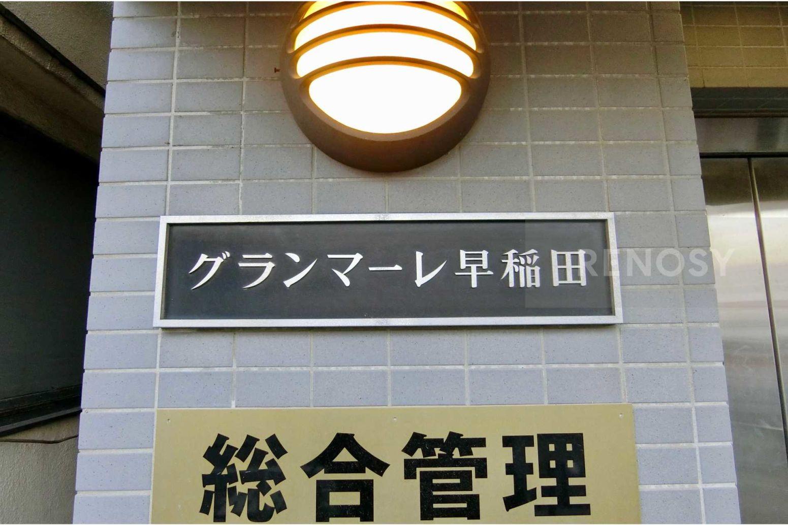 グランマーレ早稲田