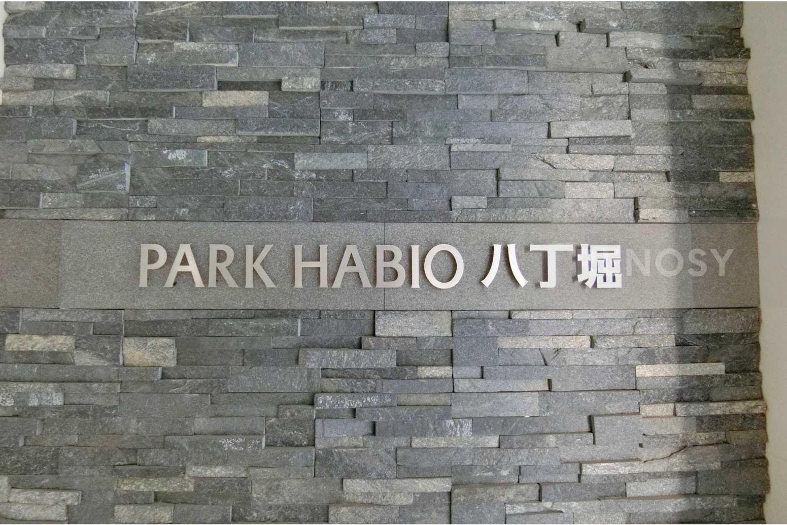 パークハビオ八丁堀