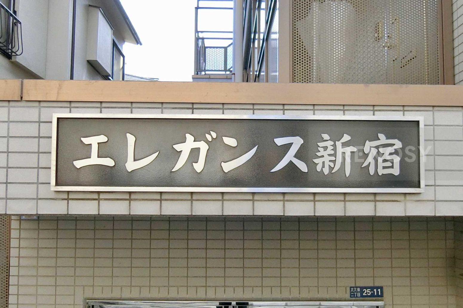 エレガンス新宿