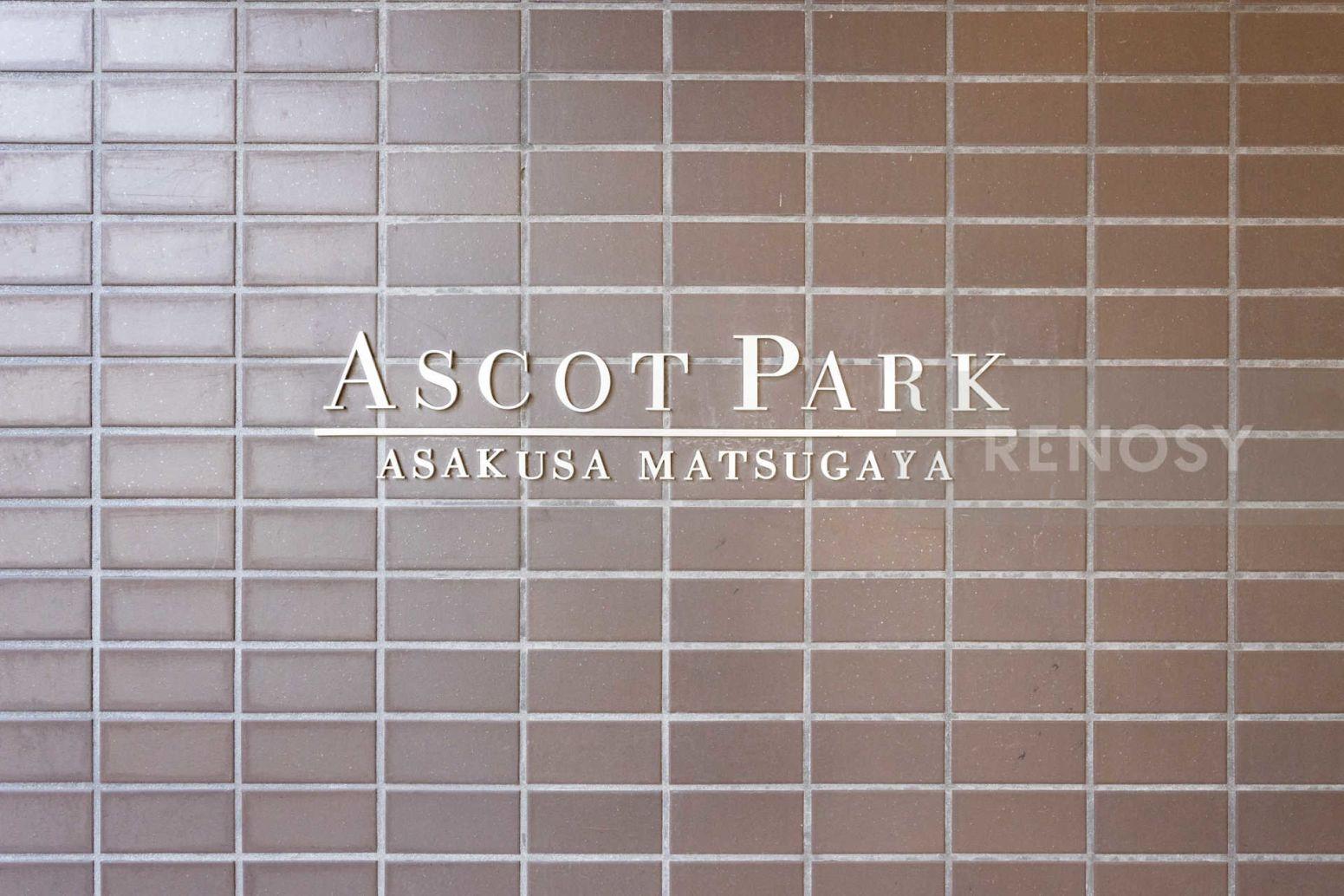 アスコットパーク浅草松が谷