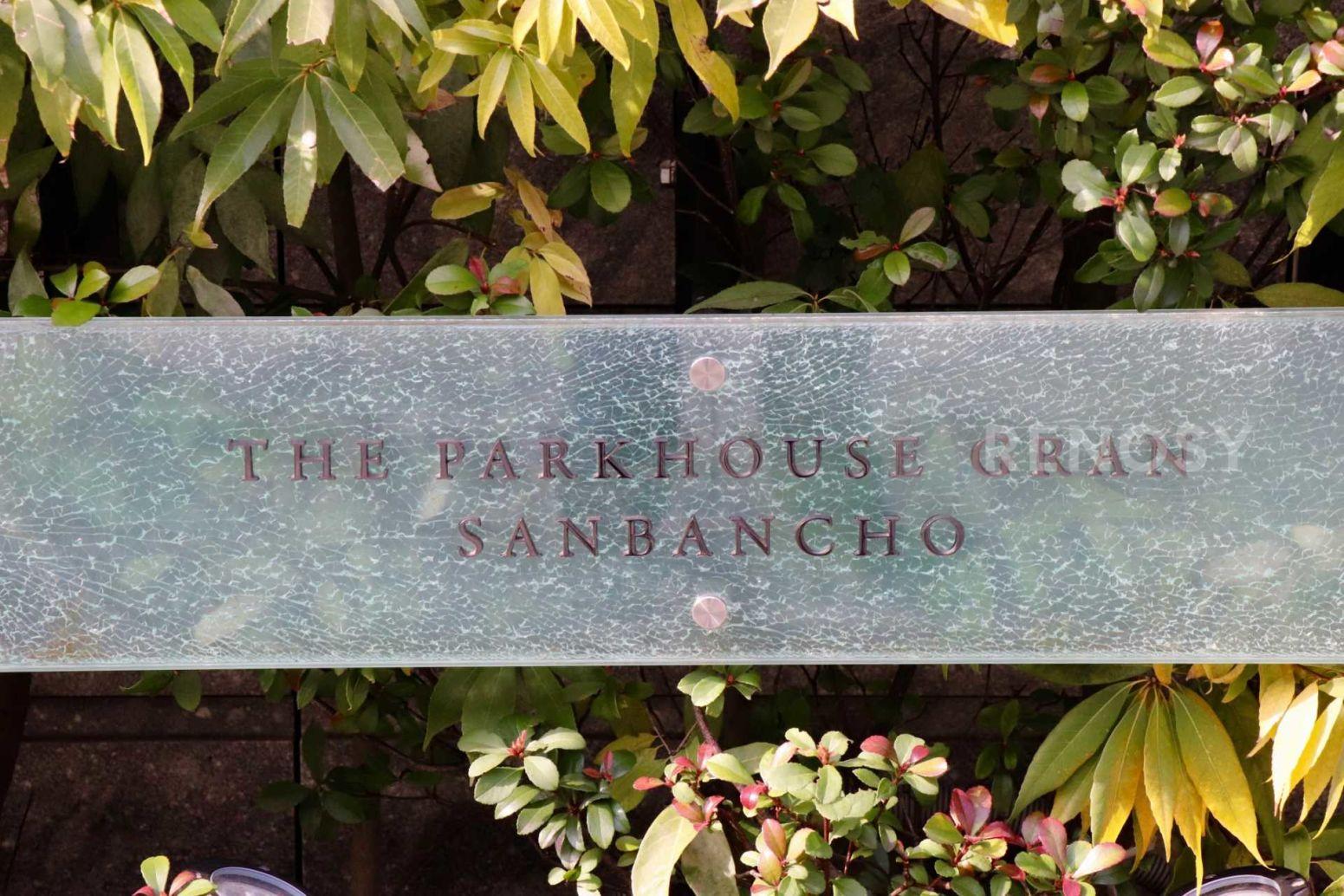 ザ・パークハウスグラン三番町