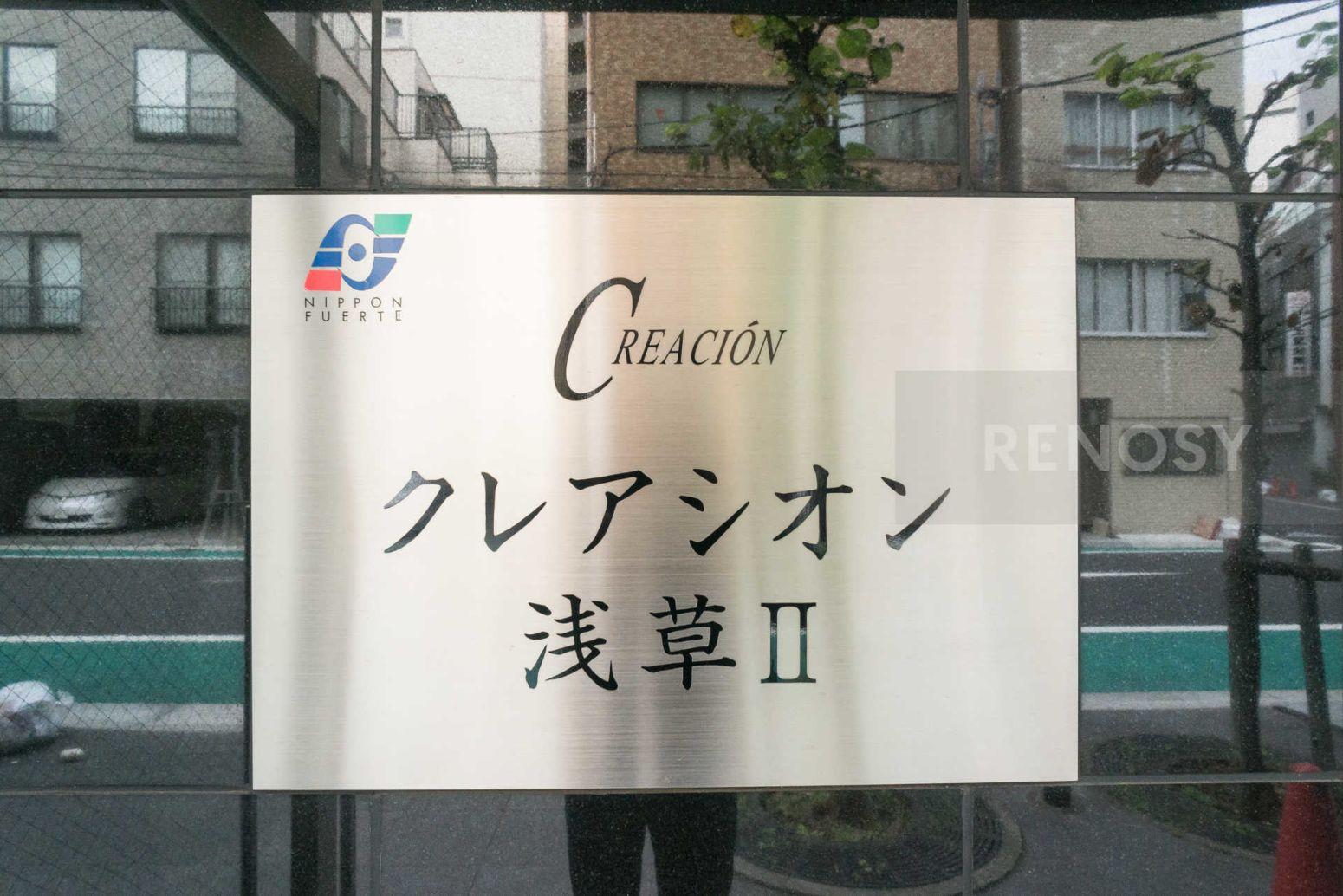 クレアシオン浅草2