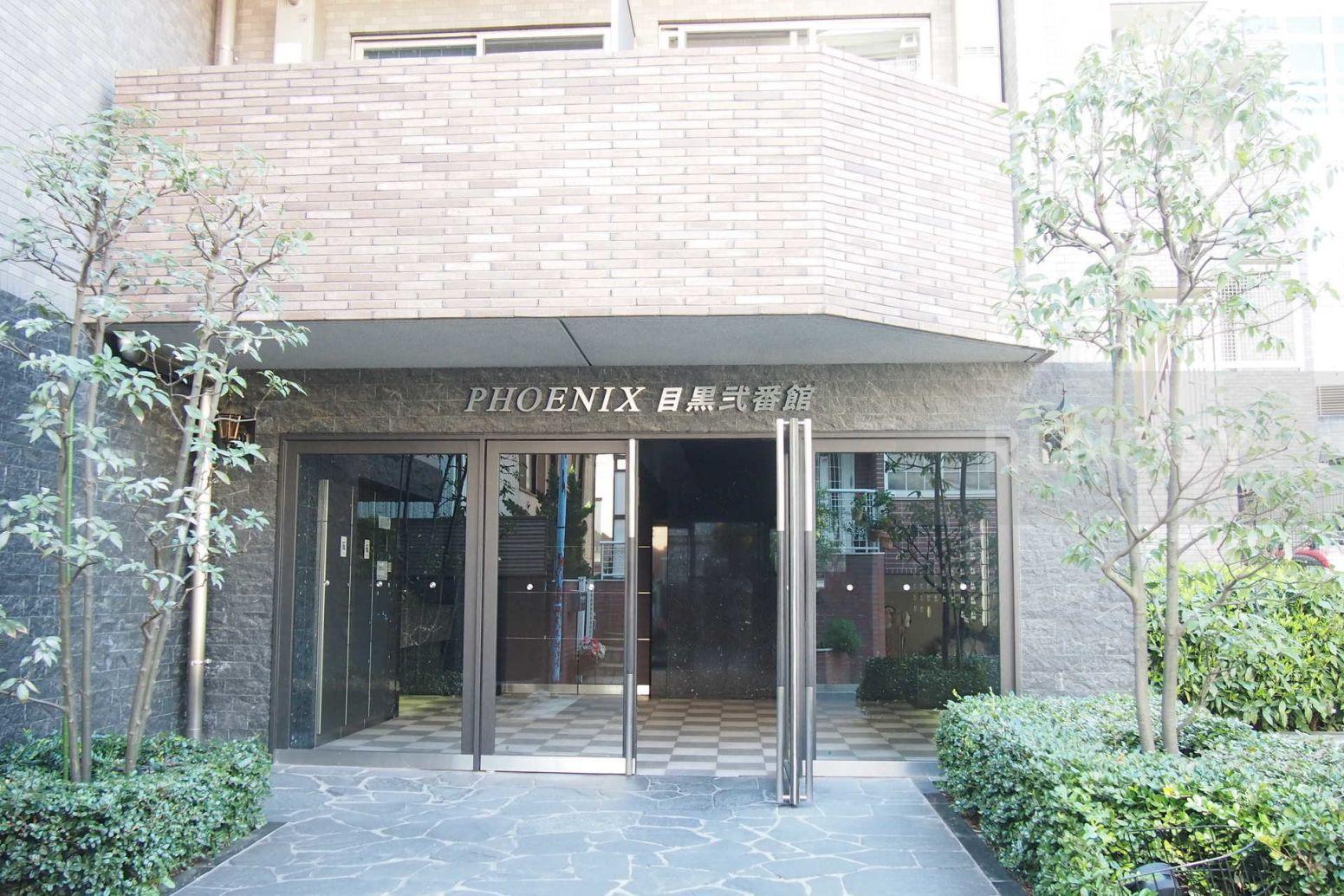 フェニックス目黒弐番館