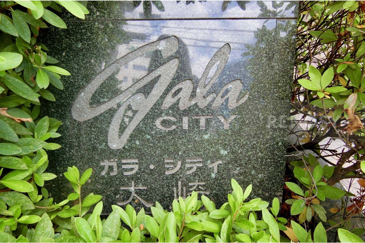 ガラ・シティ大崎