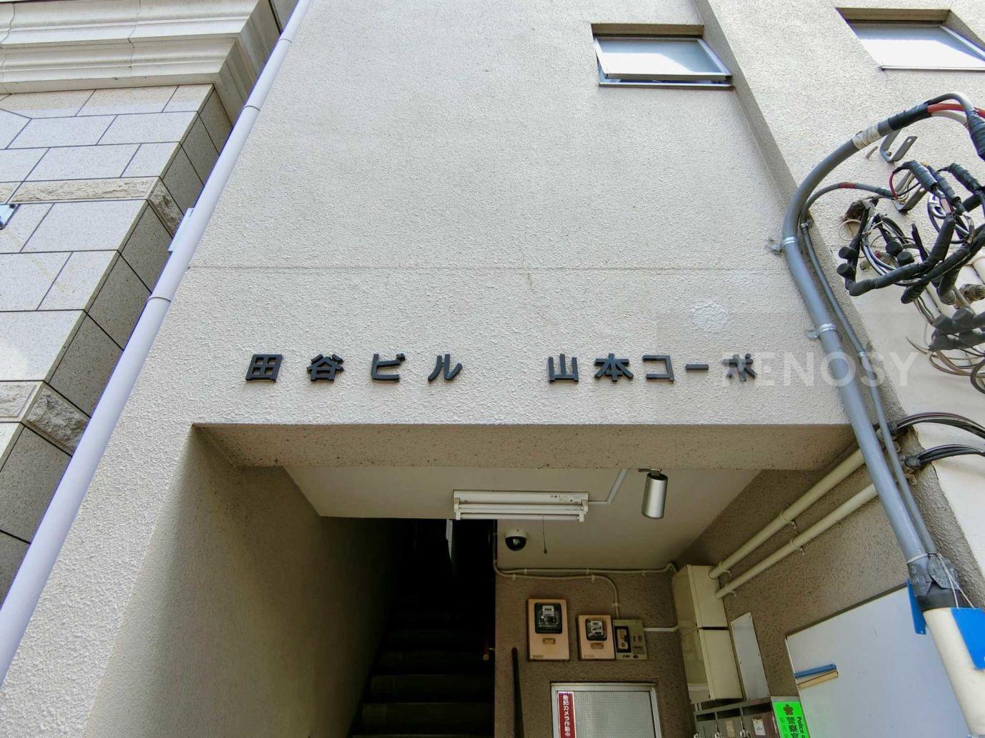 田谷ビル山本コーポ