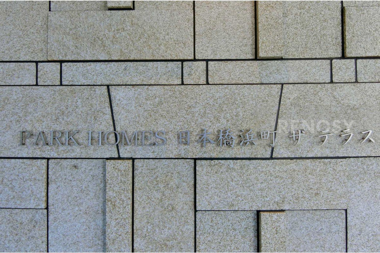 パークホームズ日本橋浜町ザテラス