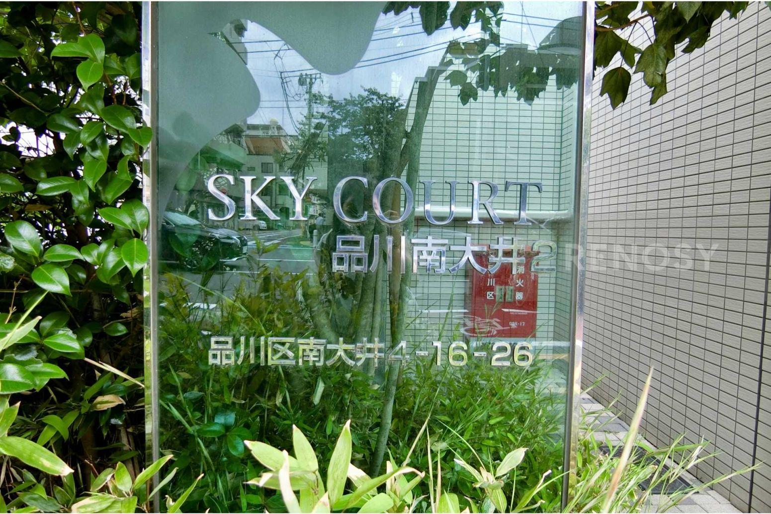 SKYCOURT品川南大井2