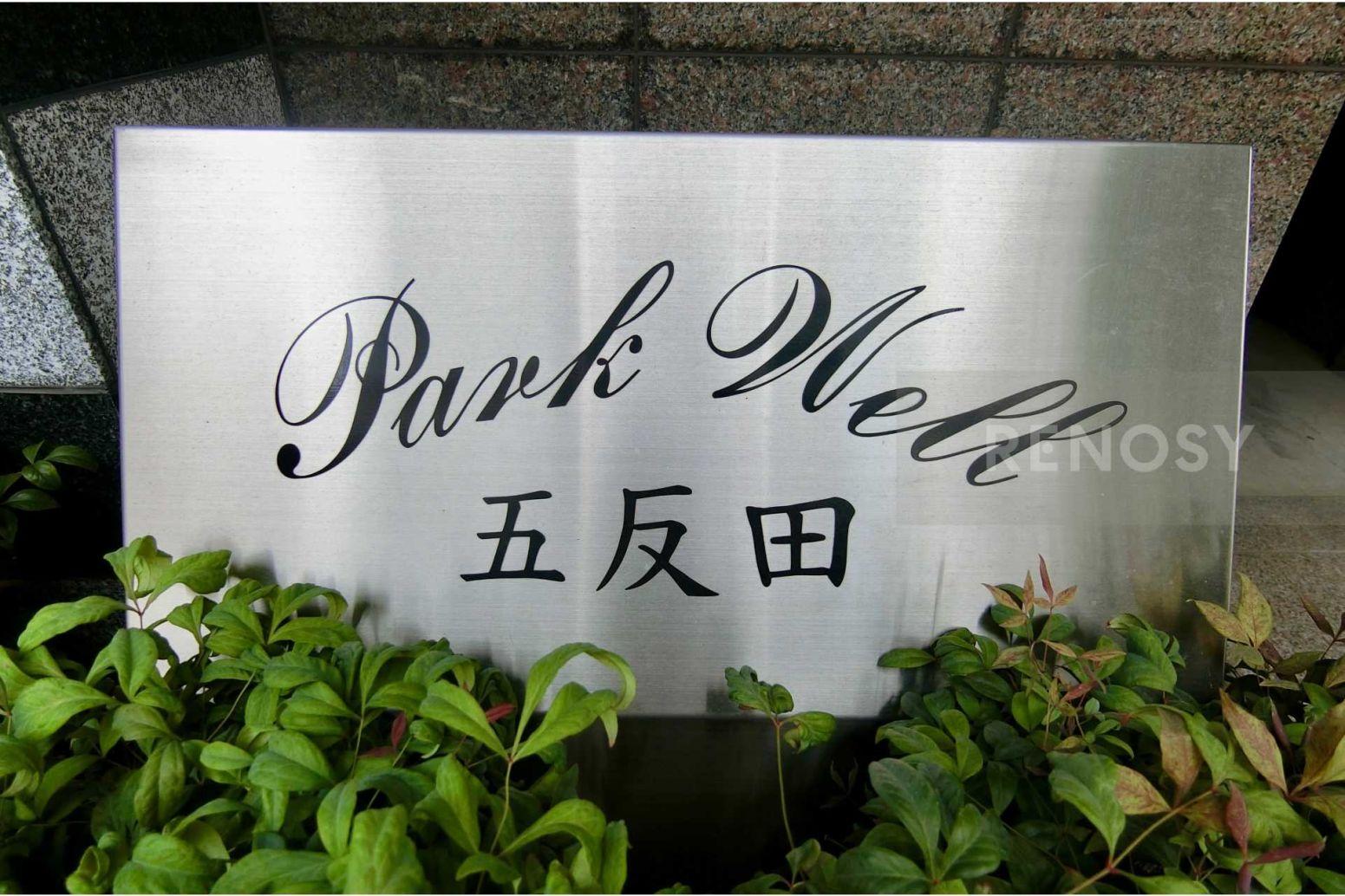 パークウェル五反田