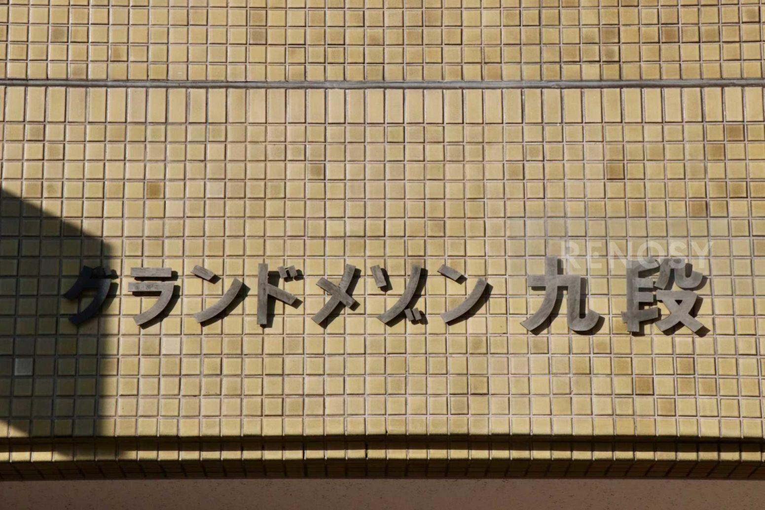 グランドメゾン九段