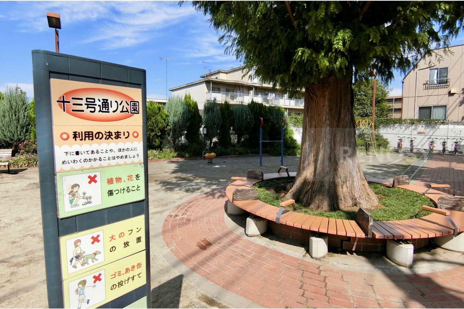 ボヌール笹塚