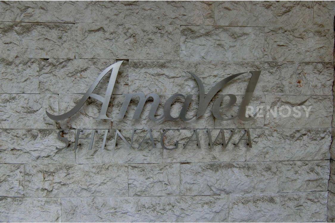 アマヴェル品川