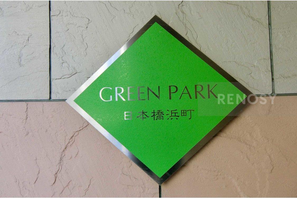 グリーンパーク日本橋浜町