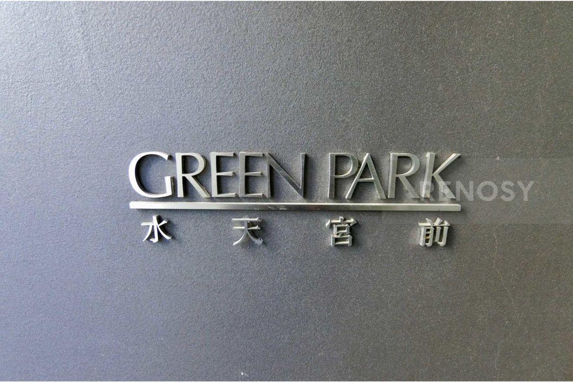 グリーンパーク水天宮前