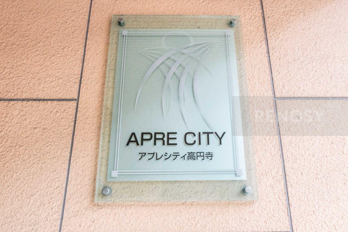 アプレシティ高円寺