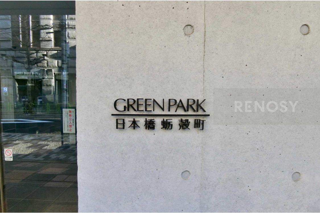 グリーンパーク日本橋蛎殻町