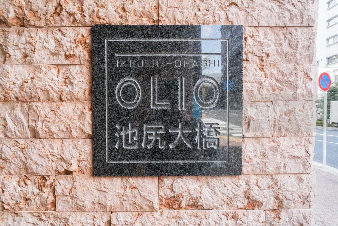 OLIO池尻大橋
