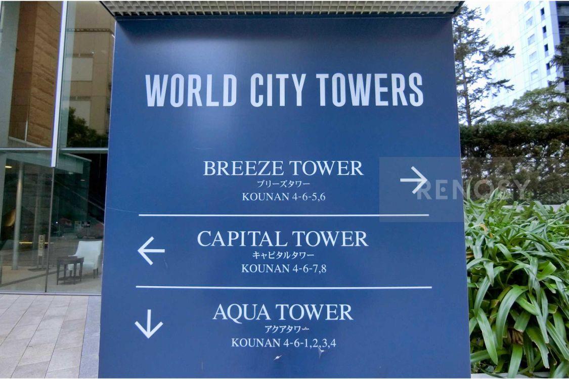 ワールドシティタワーズアクアタワー