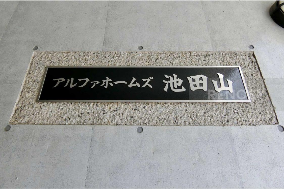 アルファホームズ池田山