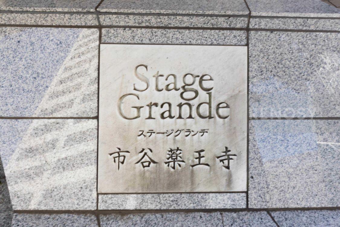 ステージグランデ市谷薬王寺