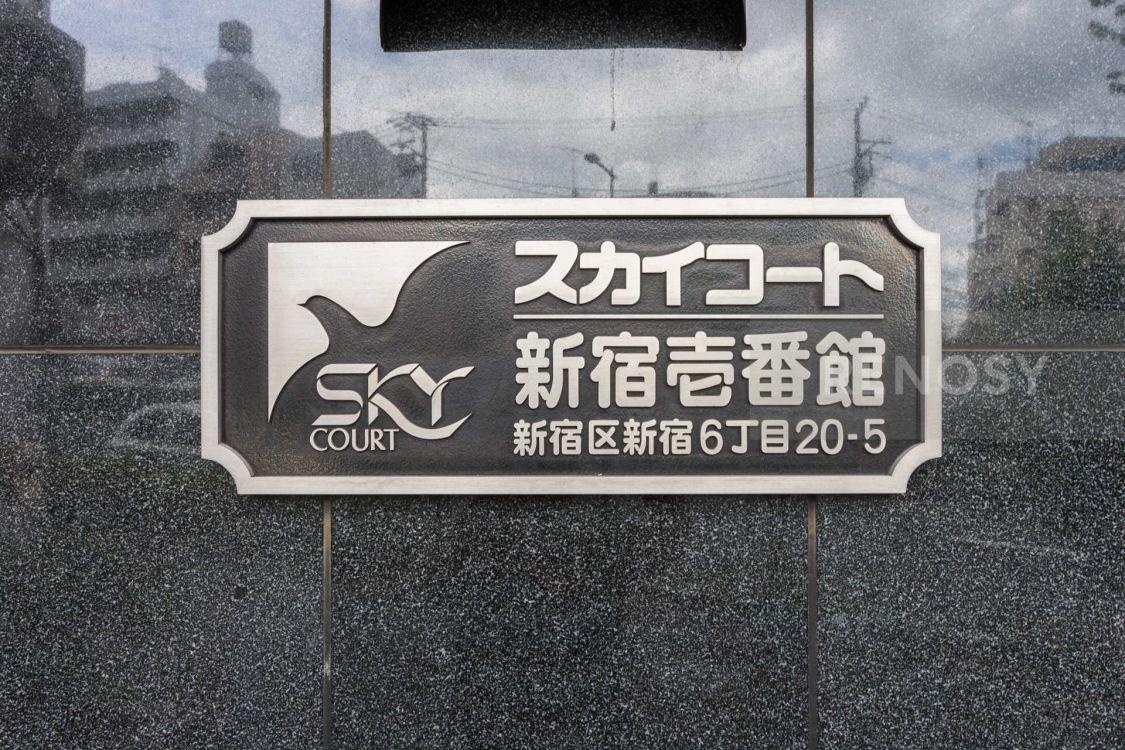 スカイコート新宿壱番館