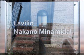 ラヴィリオ中野南台
