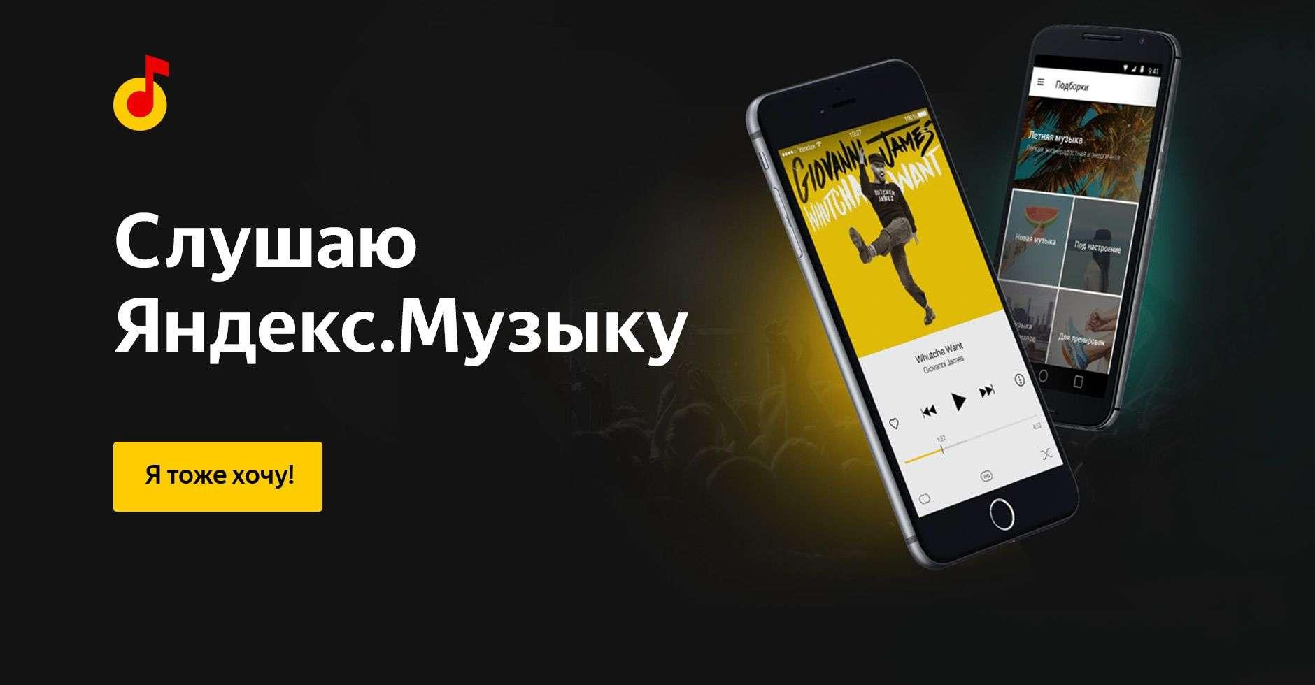 Как заработать в интернете слушая музыку в яндекс музыке как заработать деньги в интернете от 200 до 500 рублей в день на ставках