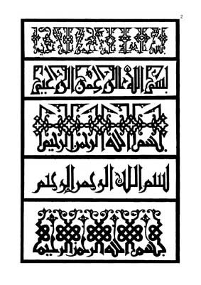Calligraphie 2