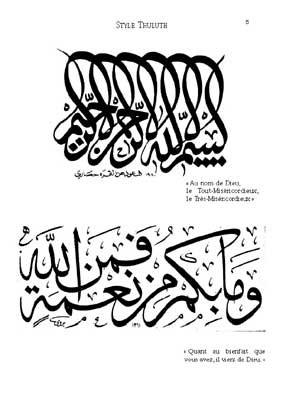 Calligraphie 5