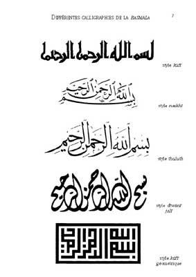 Calligraphie 7